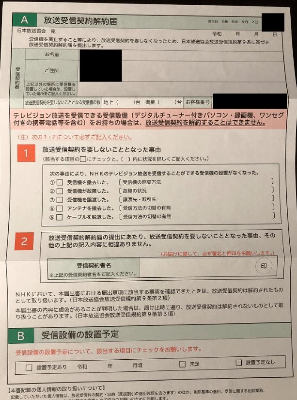 テレビ 捨てた nhk 解約 必要ない「NHK受信契約」を正しく解約する方法 (2020年5月31日)